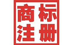亳州商标注册公司简介