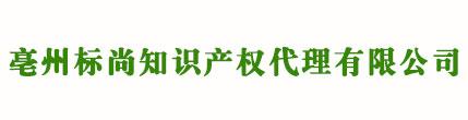 亳州商标注册_代理_申请